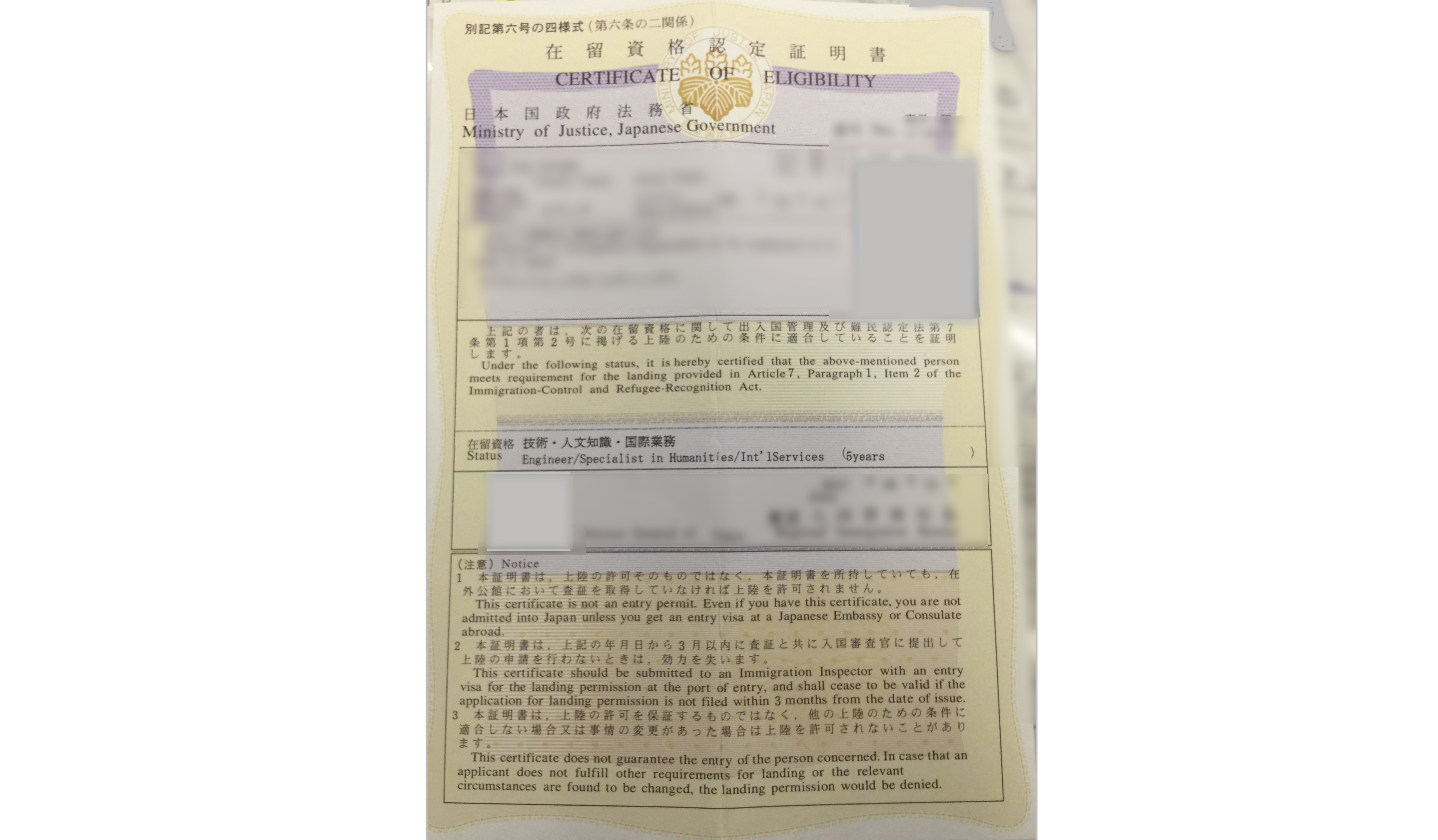 How to get a Certificate of Eligibility in Japan - shibajapan Application Form Certificate Of Eligibility Japan on certificate of sponsorship template, certificate of eligibility japan visa, ds-2019 form, certificate of eligibility va, bill of sale form, certificate of eligibility gi bill, certificate of eligibility for godparents,