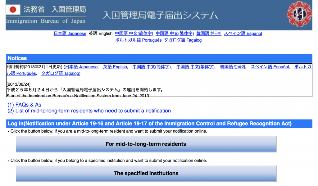 Immigration Bureau e-Notification system