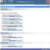 How To Use The Japanese Immigration Bureau e-Notification System